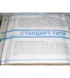 Стандарт-титр (фиксанал) Натрий сернокислый 0,1Н